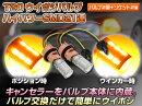 LEDウインカーポジションバルブキットT20ハイパワーSMD21連/プロジェクターレンズ搭載橙/橙新ダブルソケット★付き