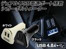 デュアルUSB電源ポート搭載シガーボルトメーターUSB4.8A2ポート電圧計12V/24V兼用カーチャージャーシガーソケット差し込みタイプiPhoneiPadiPodスマホタブレット充電に