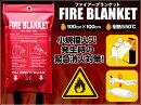 ファイアーブランケットFIREBLANKET消火器耐熱550℃溶接防護用にもボヤキッチン火災バーベキュー時のお供に防火