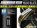 ハセ・プロドアミラーバイザーピアノブラックMサイズ140×20mm