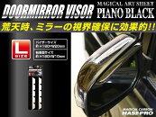 ハセ・プロドアミラーバイザーピアノブラックLサイズ180×20mm
