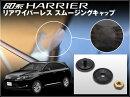 ハリアーAVU65/ZSU60系HARRIER対応リアワイパーレススムージングキャップ