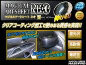 ハセ・プロマジカルアートシートNEOSサイズH250×W300mm