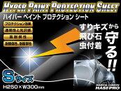 ハセ・プロハイパーペイントプロテクションシートHPPSSサイズH250×W300mm