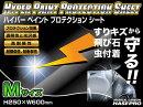 ハセ・プロハイパーペイントプロテクションシートHPPSMサイズH250×W600mm