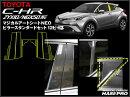 ハセ・プロマジカルアートシートNEOC-HRZYX10/NGX50系専用ピラースタンダードセット12ピースブラック