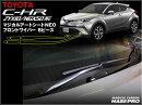 ハセ・プロマジカルアートシートNEOC-HRZYX10/NGX50系専用フロントワイパー8ピースブラック