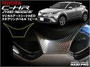 ハセ・プロマジカルアートシートNEOC-HRZYX10/NGX50系専用ステアリングパネル1ピースブラック