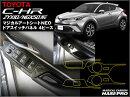 ハセ・プロマジカルアートシートNEOC-HRZYX10/NGX50系専用ドアスイッチパネル4ピースブラック