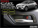 ハセ・プロマジカルアートシートNEOC-HRZYX10/NGX50系専用インナードアパネル4ピースブラック