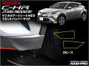 ハセ・プロマジカルアートシートNEOC-HRZYX10/NGX50系専用フロントバンパーサイド2ピースブラック