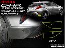 ハセ・プロマジカルアートシートNEOC-HRZYX10/NGX50系専用リアバンパーサイド2ピースブラック