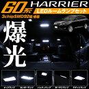60系ハリアーHARRIERLEDルームランプセット[サンンルーフ有り/無し両対応]AVU65/ZSU60超高輝度SMD95個搭載ホワイト白