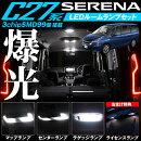 C27系セレナSERENALEDルームランプセットハイウェイスター含む超高輝度SMD99個搭載ホワイト白