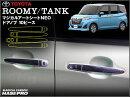 ハセ・プロマジカルアートシートNEOルーミータンクROOMY/TANKM900系専用ドアノブ10ピースブラック