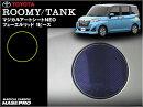 ハセ・プロマジカルアートシートNEOルーミータンクROOMY/TANKM900系専用フューエルリッド1ピースブラック