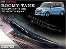 ハセ・プロマジカルアートシートNEOルーミータンクROOMY/TANKM900系専用フロントワイパー8ピースブラック