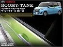 ハセ・プロマジカルアートシートNEOルーミータンクROOMY/TANKM900系専用ウインドウモール4ピースブラック
