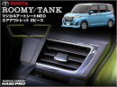 ハセ・プロマジカルアートシートNEOルーミータンクROOMY/TANKM900系専用エアアウトレット2ピースブラック
