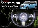 ハセ・プロマジカルアートシートNEOルーミータンクROOMY/TANKM900系専用ステアリングスイッチパネル3ピースブラック