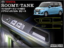 ハセ・プロマジカルアートシートNEOルーミータンクROOMY/TANKM900系専用ドアスイッチパネル2ピースブラック