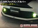 シックスセンスC-HRZYX10/NGX50系専用フォグランプカバーイエロー2ピース