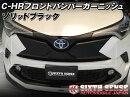 シックスセンスC-HRZYX10/NGX50系専用フロントバンパーガーニッシュソリッドブラック