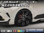 シックスセンスC-HRZYX10/NGX50系専用9mmオーバーフェンダー純正色塗装タイプ4ピース