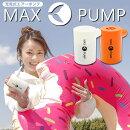 充電式エアーポンプマックスポンプMAXPUMP浮き輪空気入れ電動式うきわビーチボール子供用プールに水遊び海水浴プールアウトドア・レジャーに