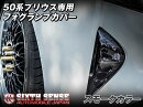 シックスセンス50系プリウスPRIUS専用フォグランプカバースモークカラー2ピース