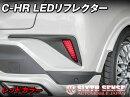 シックスセンスC-HRZYX10/NGX50系専用LEDリフレクターランプスモール/ストップダブル発光タイプレッド左右2ピースセット