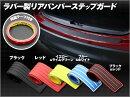 ラバー製リアバンパーステップガード1枚ラゲッジリアバンバ—メンテナンス保護に!CX5アクアなど