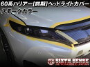 シックスセンス60系ハリアー[前期]HARRIER専用ヘッドライトカバースモークカラー2ピース