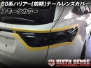 シックスセンス60系ハリアー[前期]HARRIER専用テールレンズカバースモークカラー2ピース