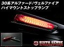 シックスセンス30系アルファードヴェルファイアALPHARDVELLFIRE専用12LEDハイマウントストップランプ