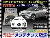 メンテナンスDVDC-HRZYX101枚