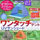 ワンタッチテントオープン型コンパクトサイズ小型ポップアップテント大人1〜2人用UVカット日よけ140cm×115cm×115cm送料無料
