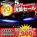 RGBフルカラーLEDキット5mLED300連アンダーライトホイールイルミインテリアラゲッジオーディオイベント用ドレスアップに!