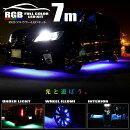 RGBフルカラーLEDキット7mLED420連アンダーライトホイールイルミインテリアラゲッジオーディオイベント用ドレスアップに!