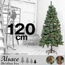 クリスマスツリー ヌードタイプ 120cm アルザス Alsace ピッシャー トウヒ ツリー   本格派 おしゃれ 北欧風 Xマスツリーに  樅 【J-120cm】  予約販売11/中旬入荷予定