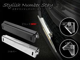 スタイリッシュナンバーステーXP-304ナンバープレート角度アングル調整ナンバーフレームライセンスプレート