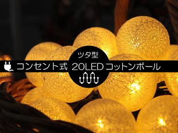 コンセント式 LEDコットンボールランプ イルミネーション 【ツタ型】 20球 6m GOLD 電球色 LED クリスマスイルミ クリスマスツリー ハロウィン など イルミ Xマスイルミネーション コンセント式イルミネーション