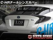 シックスセンスC-HRZYX10/NGX50系専用テールレンズカバースモークカラー4ピース