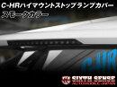 シックスセンスC-HRZYX10/NGX50系専用ハイマウントストップランプカバースモークカラー1ピース