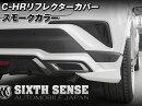 シックスセンスC-HRZYX10/NGX50系専用リフレクターカバースモークカラー2ピース