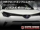 シックスセンスC-HRZYX10/NGX50系専用フロントエンブレムカバースモークカラー1ピース