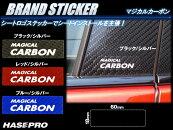ハセ・プロマジカルカーボンシートブランドステッカーH18×W60mm1枚