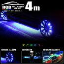RGBフルカラーLEDキット4mLED240連アンダーライトホイールイルミインテリアラゲッジオーディオイベント用ドレスアップに!
