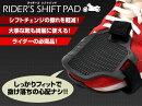 ライダーズシフトパッド1個バイク用ライダー必需品バイカーシフトガードシフトカバーブーツカバー