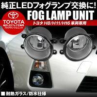 トヨタ純正LEDフォグランプ交換用フォグランプユニットH11H16H8耐熱ガラス仕様フォグランプLEDバルブハイワッテージHID交換用にHIACEハイエースアクアAQUAプリウスVOXYアルファードヴェルファイアなど